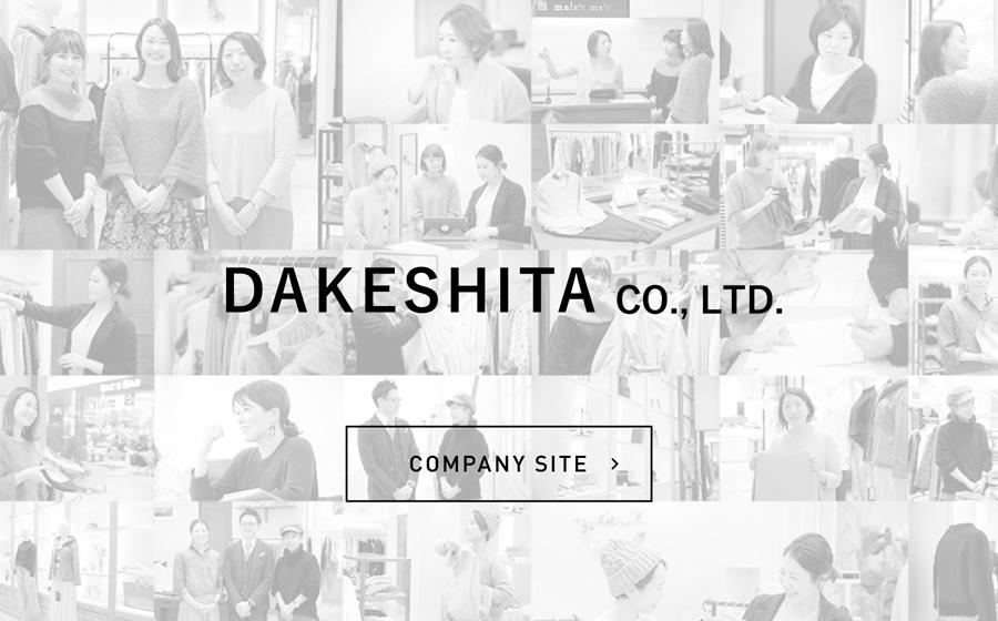 ダケシタ カンパニーサイト